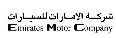 Emirates Motor Company