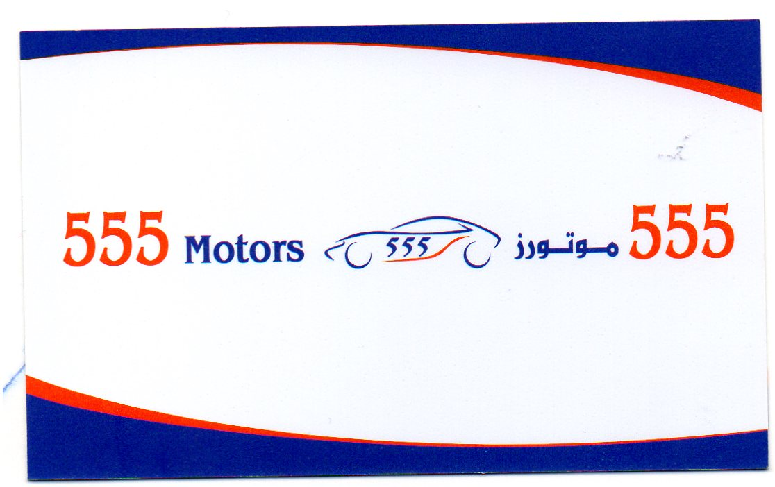 555 Motors